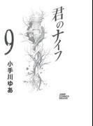 君のナイフ 9 (ジャンプ・コミックスデラックス・GJ)