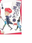 歌うたいの黒うさぎ 2 (マーガレットコミックス)