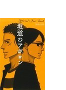 坂道のアポロンOfficial Fan Book (FLOWER COMICS SPECIAL)