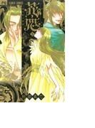 花恋 5 現代騎士事情 (モバフラフラワーコミックス)