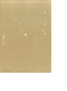 おやすみプンプン 11 (ヤングサンデーコミックス)(ヤングサンデーコミックス)
