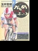 かもめ☆チャンス 016 (ビッグコミックス)(ビッグコミックス)