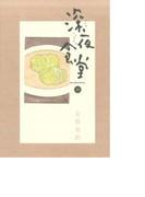深夜食堂 10 (オリジナルBIG COMICS SPECIAL)(ビッグコミックス)