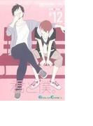 君と僕。 12 (ガンガンコミックス)(ガンガンコミックス)