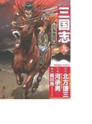 三国志 9 呂布無情 (Bamboo Comics)
