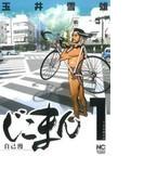 じこまん〜自己漫〜 1 (NICHIBUN COMICS)(NICHIBUN COMICS)