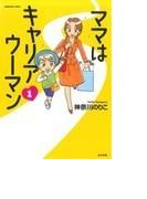 ママはキャリアウーマン 1 (BUNKASHA COMICS)
