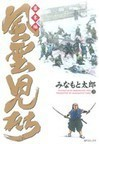 風雲児たち 幕末編21 (SPコミックス)(SPコミックス)