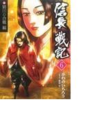 信長戦記 6 姉川の合戦編 (SPコミックス)(SPコミックス)
