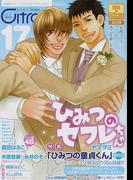 Citron 恋愛男子ボーイズラブコミックアンソロジー VOL.17 (シトロンアンソロジー)