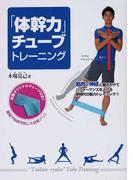 「体幹力」チューブトレーニング 筋肉と神経に働きかけてパフォーマンスを上げる新時代の筋力トレーニング!!