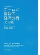 ゲームと情報の経済分析 改訂版 応用編