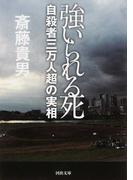 強いられる死 自殺者三万人超の実相 (河出文庫)(河出文庫)