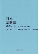 日本法制史講義ノート 第2版