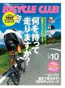 BiCYCLE CLUB 2012年10月号 No.331