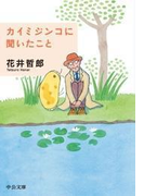 カイミジンコに聞いたこと(中公文庫)