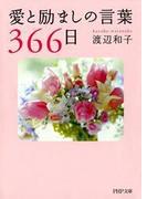 愛と励ましの言葉366日(PHP文庫)