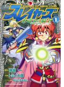 スレイヤーズ 水竜王の騎士(1)(ドラゴンコミックスエイジ)