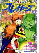 スレイヤーズ 水竜王の騎士(4)(ドラゴンコミックスエイジ)
