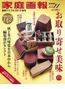 お取り寄せ美味 最新バイブル 2012秋冬(家庭画報)