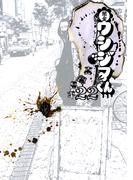闇金ウシジマくん 22(ビッグコミックス)