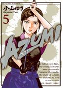 AZUMI-あずみ- 5(ビッグコミックス)