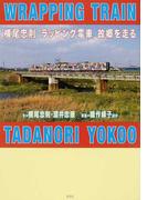 横尾忠則ラッピング電車故郷を走る