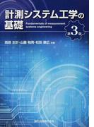 計測システム工学の基礎 第3版