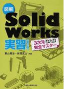図解SolidWorks実習 3次元CAD完全マスター 第2版