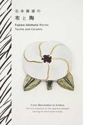 石本藤雄の布と陶