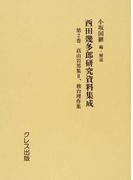 西田幾多郎研究資料集成 復刻 第2巻 高山岩男集 2