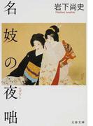 名妓の夜咄 (文春文庫)(文春文庫)