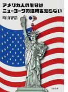 アメリカ人の半分はニューヨークの場所を知らない (文春文庫)(文春文庫)