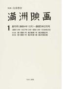 満洲映画 復刻 1 創刊号(康徳4年12月)〜康徳5年2月号(昭和12年・1937年12月〜昭和13年・1938年2月)
