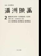 満洲映画 復刻 2 康徳5年3月号〜5月特別号/5月号(昭和13年・1938年3月〜5月)