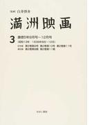 満洲映画 復刻 3 康徳5年9月号〜12月号(昭和13年・1938年9月〜12月)