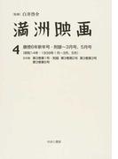 満洲映画 復刻 4 康徳6年新年号・附録〜3月号、5月号(昭和14年・1939年1月〜3月、5月)