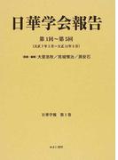 日華学報 復刻 第1巻 日華学会報告 (日中関係史資料叢書)