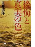 後悔と真実の色 (幻冬舎文庫)(幻冬舎文庫)