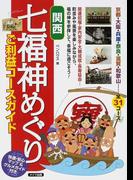 関西七福神めぐりご利益コースガイド 快適・安心マップ&グルメガイド付き