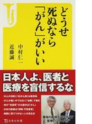 どうせ死ぬなら「がん」がいい (宝島社新書)(宝島社新書)