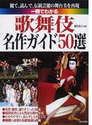 一冊でわかる歌舞伎名作ガイド50選 観て、読んで、伝統芸能の舞台美を再現 2012