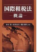 国際租税法 概論
