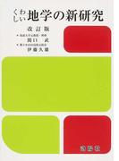 くわしい地学の新研究 2012改訂版