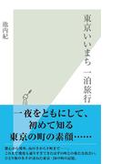東京いいまち 一泊旅行(光文社新書)