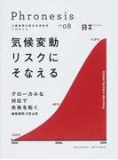フロネシス 三菱総研の総合未来読本 08 気候変動リスクにそなえる