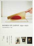 BOOKS ON JAPAN 1931−1972 日本の対外宣伝グラフ誌