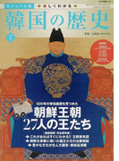 ビジュアル版楽しくわかる韓国の歴史 VOL.1 朝鮮王朝27人の王たち (キネマ旬報ムック)