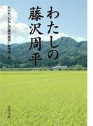 わたしの藤沢周平 (文春文庫)(文春文庫)
