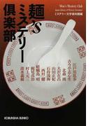 麵'sミステリー倶楽部 傑作推理小説集 (光文社文庫)(光文社文庫)